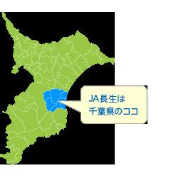 JA長生は千葉県のココ